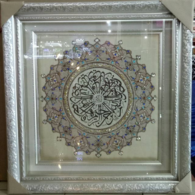 Kaligrafi Turkey Surat Al Ikhlas Home Furniture On