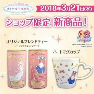 [日本美日和限定] Original Tea Caramel Ginger 美少女戰士茶葉兩罐 + Heart Mug Cup 心型杯 (送杯蓋)