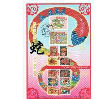 Zodiac Series --- SNAKE
