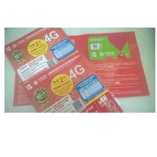 $30包20日 本地無限 + 2日500MB上網,CMHK 中國移動 4G/3G 通話 數據 儲值電話卡