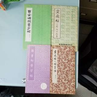 70年代 毛筆字書 合共4本$70元 老香港懷舊物品古董珍藏 書法