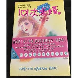 101 Proposal / 101次求婚 Manga Comic Book Chinese Edition