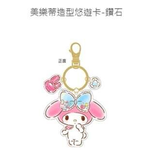 美樂蒂造型悠遊卡-鑽石款 2018最新款 附鑰匙圈 全新空卡 My Melody 三麗鷗 Sanrio