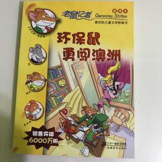 Geronimo Stilton (Chinese)