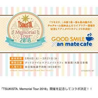 [Cafe限定]Tsukista X Animatecafe