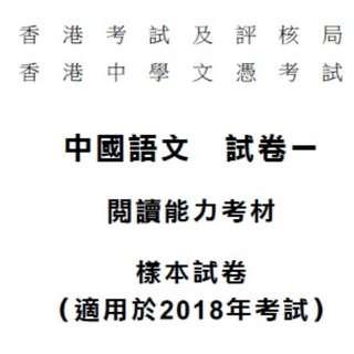 2018 中文閱讀Past paper 1 set (連第五級範例)
