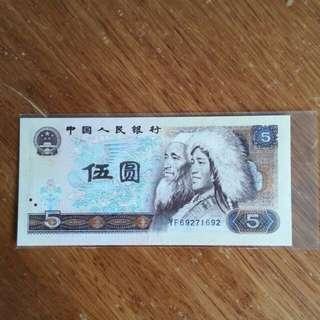 全新中國人民銀行五元1980年👉 國家經宣佈今年5月1號雙人頭 錢幣不再出版 背面:長江巫峽👉 有水印👈