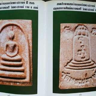 Thai Amulet lp kuay
