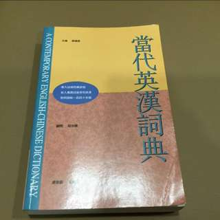 Pre-owned Chinese English Dictionary