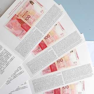 中國銀行 紀念 四連號碼 錢幣值得注意