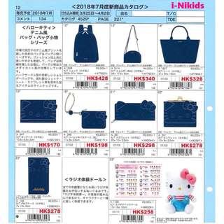 🇯🇵日本預購 - 原裝日版 SANRIO 2018年7月新產品 - Sanrio Hello Kitty 凱蒂貓新產品系列