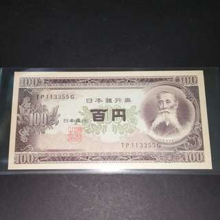 1953-1974 Japan 100 Yen Currency Banknote