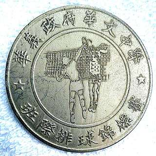 1963 华义政府华文中学 班际排球锦标赛 冠军奖牌 Huayi Government Chinese Secondary School Volleyball Champion Medal