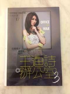 王迪詩@辦公室 3 Daisy Wong