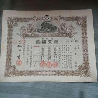 南滿州鐵道株式會社劵