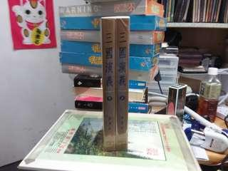 三國演義 上下冊 羅貫一作品 配圖珍藏版 商務印書館出版