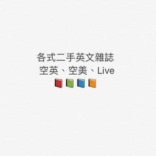🚚 英文雜誌 空中英語 空中美語 LiveABC