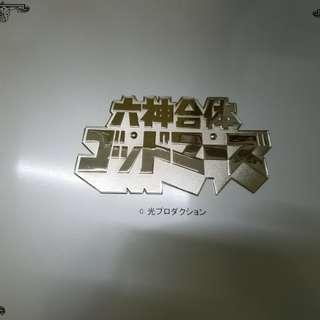 超合金魂 GX 40 六神合體 附行版手提箱