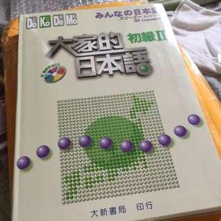 🚚 大家說日文 初級二 只有寫過幾頁而已 近全新
