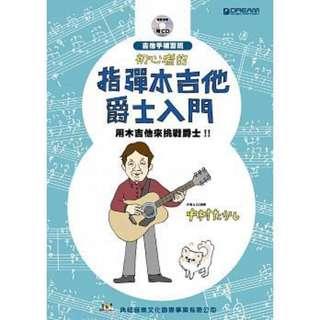 🚚 初心者的指彈木吉他爵士入門(附CD) 送書套