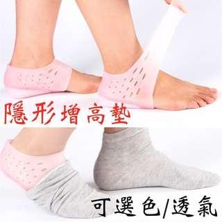 🚚 【現貨】日本 新隱形增高鞋墊 矽膠鞋墊 隱藏式增高神器 隱形樂高 增高墊 襪內矽膠增高墊、襪子增高墊