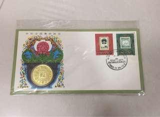 1983年 中华全国集邮展览纪念封(中国邮票总公司特发行镶嵌铜质邮展纪念章的纪念封)(中国邮票)