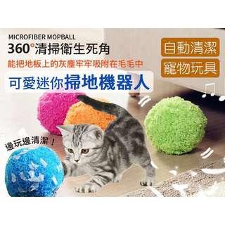 🚚 全新 寵物掃地球