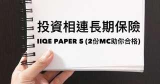 🌟2018投資相連長期保險(IIQE Paper 5 )