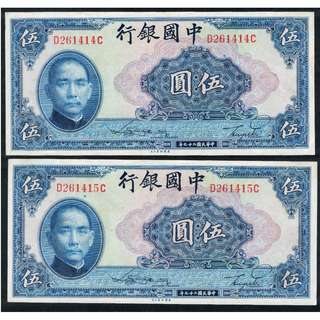 People's Republic of China 1940 5 yuan running