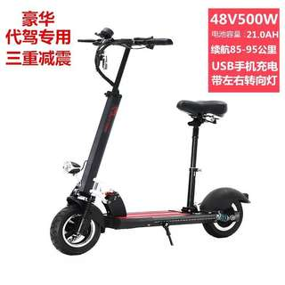 Preorder electronic scooter