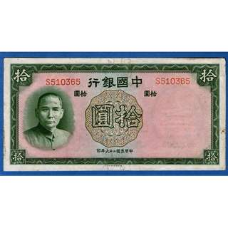 People's Republic of China 1937 10 yuan