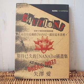 絕版nana矢澤愛畫冊書book