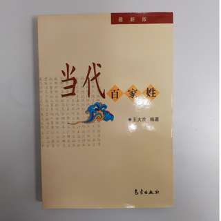 Chinese Family Name Reference Book : << 当代百家姓 >> 作者: 王大良