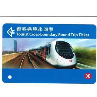 港鐵遊客過境來回票