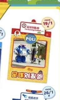 麥當勞開心樂園餐玩具救援小英雄Robocar poli書