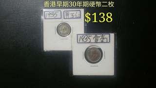 HK錢幣系列【市價$138】