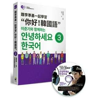 """🚚 跟李準基一起學習""""你好!韓國語""""第三冊(隨書附贈李準基原聲錄音MP3)"""