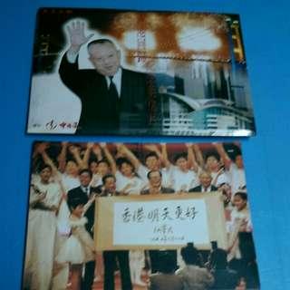 香港97回歸紀念postcard一套八 張hk 200元