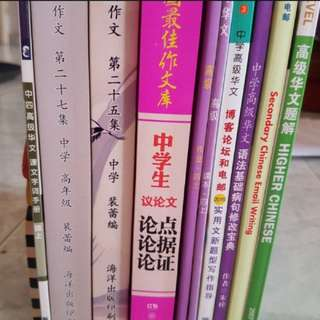 O Level Higher Chinese Textbooks