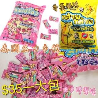 💁🏻泰國益力多糖 士多啤梨味/香蕉奶味  一包100粒! $35一包大大包 📦歡迎郵寄/順豐/滿$150可面交 ☎️ws:60977445 👍🏻