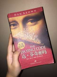 The Da Vinci Code (Mandarin)