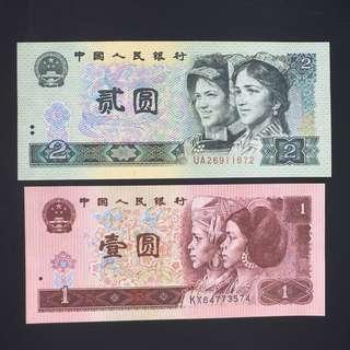 ( UNC ) 第四套人民幣貳圓及壹圓纸幣各一, 共兩張