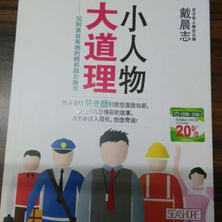 Chinese Book ~ Motivation book