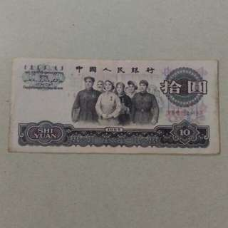 1965 Chinese 10 yuan bank of China