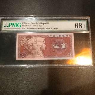 1980年人民幣5角