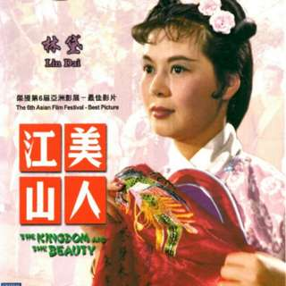 江山美人 The Kingdom and the Beauty
