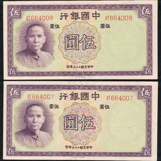 People's Republic of China 1937 5 yuan running
