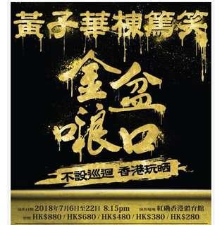 徵收「黃子華棟篤笑」門票2張 任何票價和日期