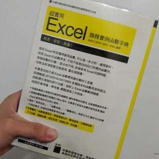 EXCEL商務字典