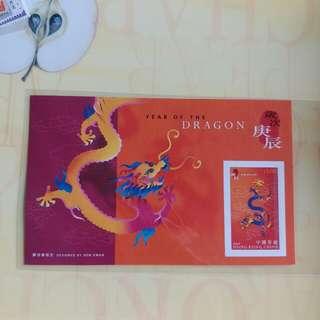 香港郵票 2000年生肖龍年全新小全張